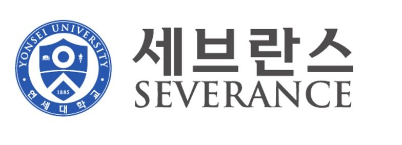 Clinic Severance - South Korea