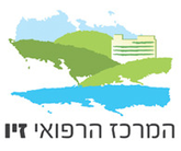Ziv Medical Center - Israel