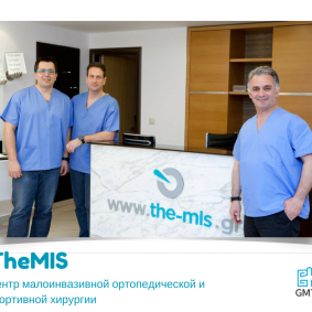 The MIS, Thessaloniki Minimally Invasive Surgery Orthopedic Center - Greece
