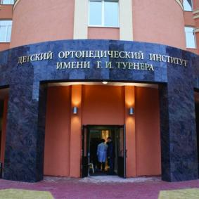 Children's orthopedic research Institute, And Turner - Russia