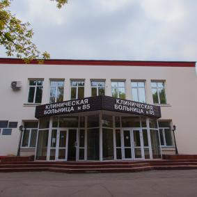 Clinical hospital №85 of FMBA of Russia - Russia