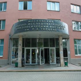 Moscow scientific research oncological Institute named after P. A. Herzen (mnioi. P. A. Herzen) - Russia