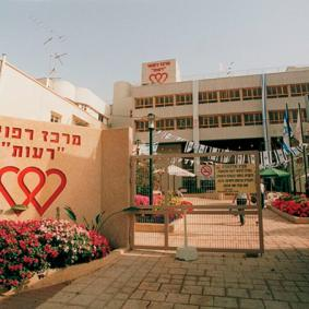 Reuth rehabilitation center - Israel