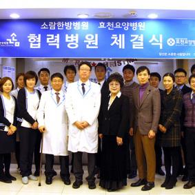 Soram hospital - South Korea