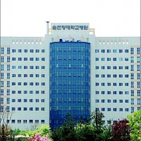 University hospital soon Chun Hyang (Soon Chun Hyang Hospital) in Seoul - South Korea